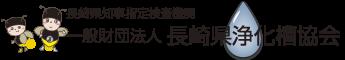 一般財団法人 長崎県浄化槽協会